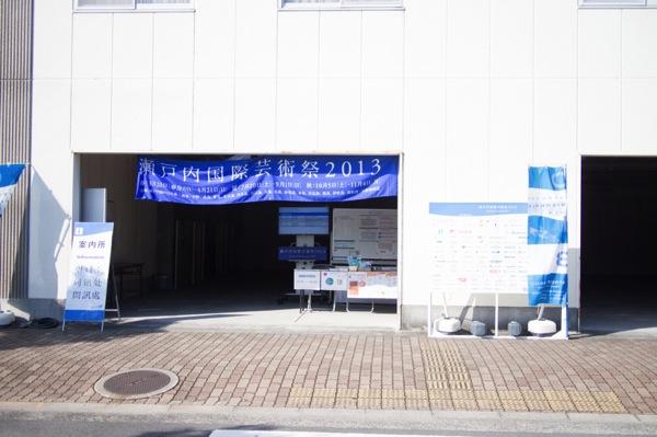 瀬戸内国際芸術祭案内所
