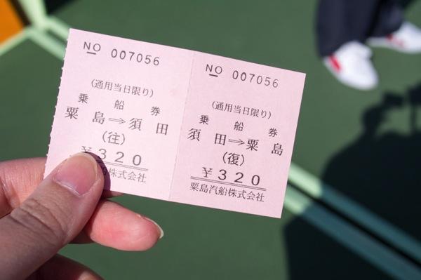 須田港から粟島への船チケット