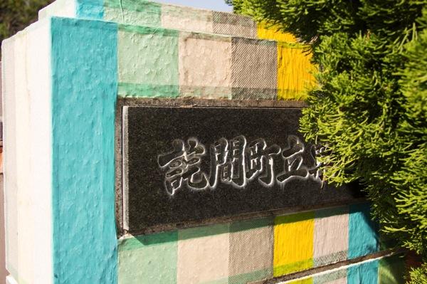 詫間町立粟島小学校