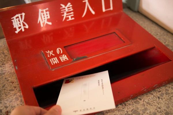 漂流郵便局ポスト
