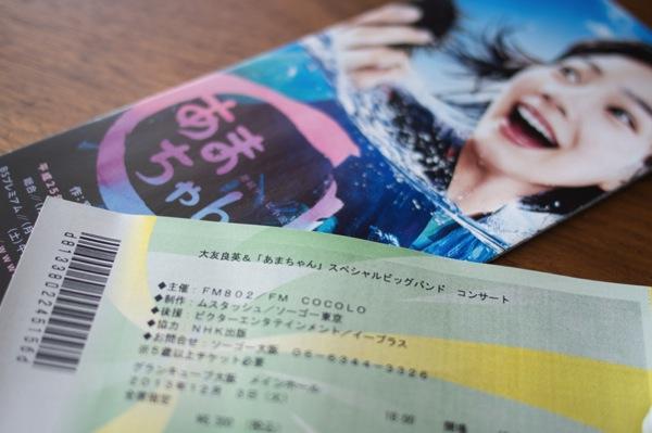 あまちゃんスペシャルバンドコンサートチケット