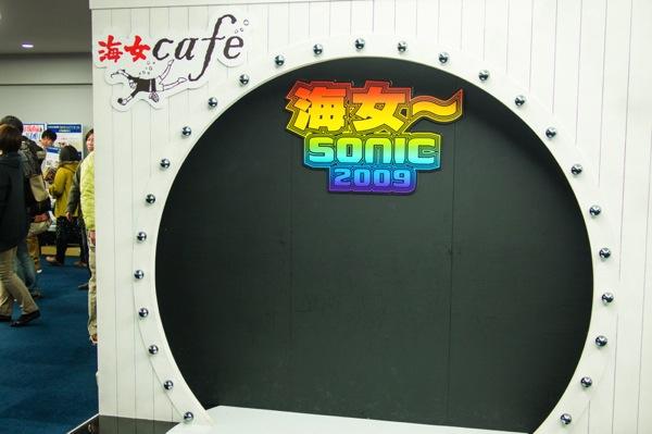 海女〜sonic2009