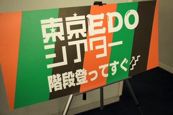 東京EDOシアター