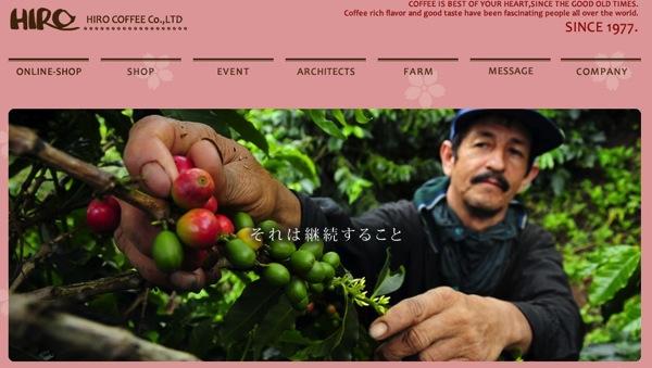 ヒロコーヒー HIRO COFFEE ~一日の中に素敵なコーヒーブレイクを ~