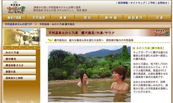 天然温泉 ホテルと日帰り温泉|岐阜 養老温泉 ゆせんの里