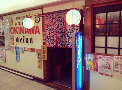 梅田・駅前第3ビルの沖縄料理店「レストラン・オキナワ」で沖縄気分に(梅田)