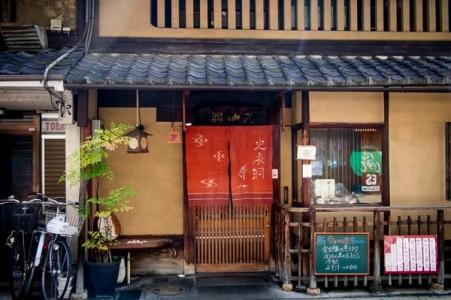 築100年の京町家を改装した「光泉洞寿み」で食べたいおばんざいランチ(烏丸御池)