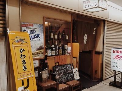 「居酒屋かわさき」の名物ローストビーフは絶対食べるべき!(梅田/大阪駅前第2ビル)