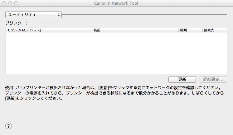 Canon IJ Network Tool