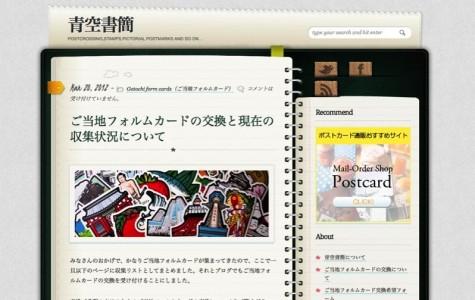 郵趣&文具雑貨のブログ「青空書簡」をリニューアルしました