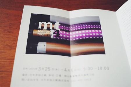 いよいよ今年も始まりました!mt factory tour vol.4