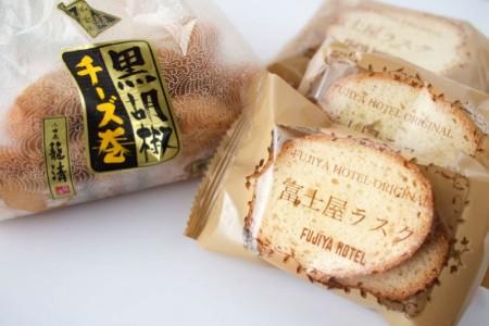 おすすめ箱根土産「富士屋ホテルのラスク」&「かごせいの揚げかまぼこ」