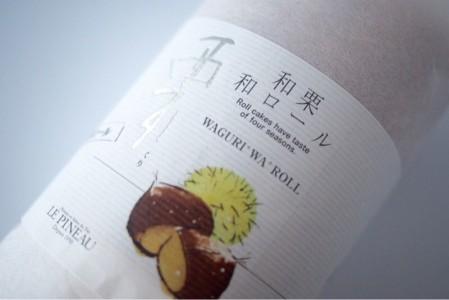 秋になったらこれを食べなきゃ!ルピノーの「和栗 和ロール」(阪神うめだ店)