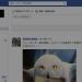 facebookの表示がおかしくなった場合の対策方法