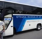 [徳島旅行記 2013] vol.2 行ってよかった美術館1位に輝いた「大塚国際美術館」は、やっぱり行ってよかった!(鳴門)